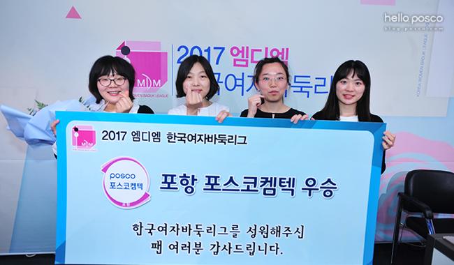 왼쪽부터 강다정 선수, 이영신 감독, 조혜연 선수, 김채영 선수