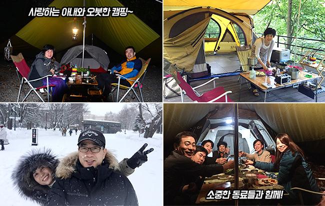 사랑하는 아내와 오붓한 캠핑~, 요리를 준비하는 아내의 모습, 눈밭에서 아내와 찍은 사진,  소중한 동료들과 함께 캠핑장에서 찍은 사진