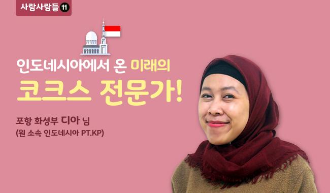 사람사람들 11 인도네시아에서 온 미래의 코크스 전문가! 포항 화성부 디아 님 (원 소속 인도네시아 PT,KP)