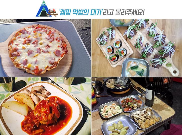 캠핑에서 만든 요리들 사진