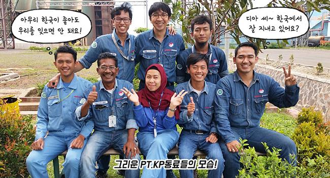 그리운 PT.KP 동료들과 찍은 사진. 아무리 한국이 좋아도 우리를 잊으면 안 돼요! 디아 씨~ 한국에서 잘 지내고 있어요?