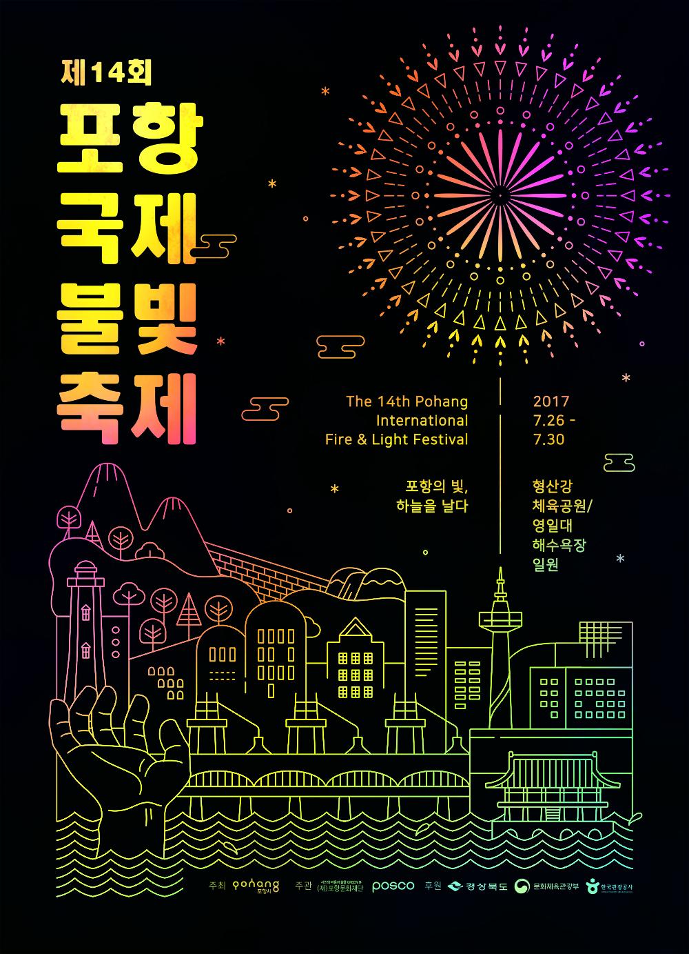 제 14회 포항불빛축제_포스터 포항의 빛, 하늘을 날다. 행산장 체육공원/영일대 해수욕장 일원