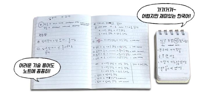 디아 님의 미니 수첩중 한 페이지. 어려운 기술 용어도 노트에 꼼꼼히! 가갸거겨~ 어렵지만 재미있는 한국어!