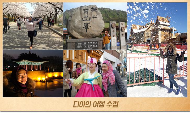 디아의 여행수첩. 경주, 부산, 서울, 수원, 제주도 등 다양한 곳을 다니며 찍은 여행 사진들