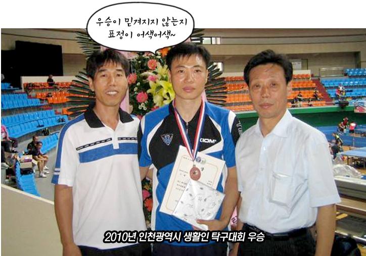2010년 인천광역시 생활인 탁구대회 우승후 찍은 사진. 우승이 믿겨지지 않는지 표정이 어색어색~