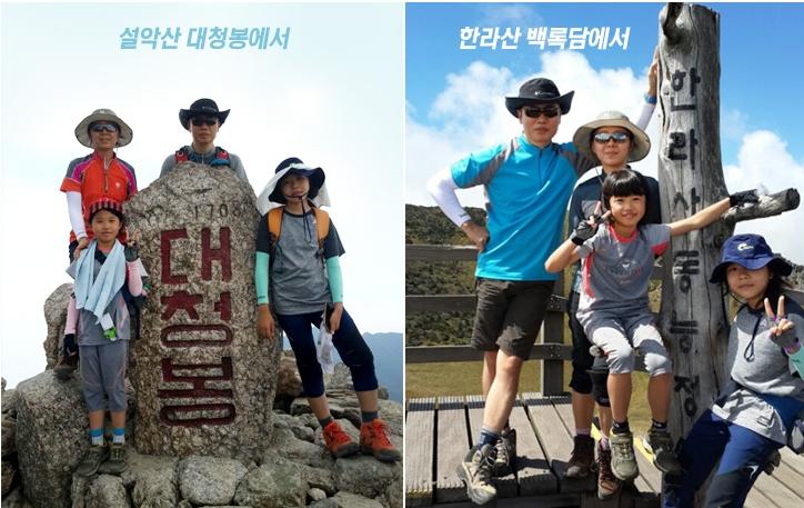 설악산 대청봉에서(왼쪽), 한라산 백록담에서(오른쪽) 찍은 가족사진 두장