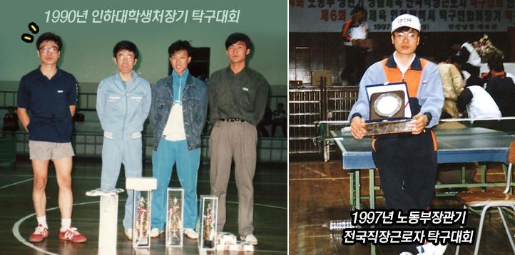 1990년 인하대학생처장기 탁구 대회에서 찍은 사진과 1997년 노동부장관기 전국직장근로자 탁구대회에서 입상한 사진
