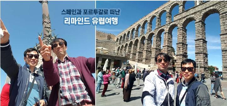 정비부의 김학준 과장과 함께 떠난 스페인과 포르투갈로 리마인드 유럽여행 갔을 때 찍은 사진 두장