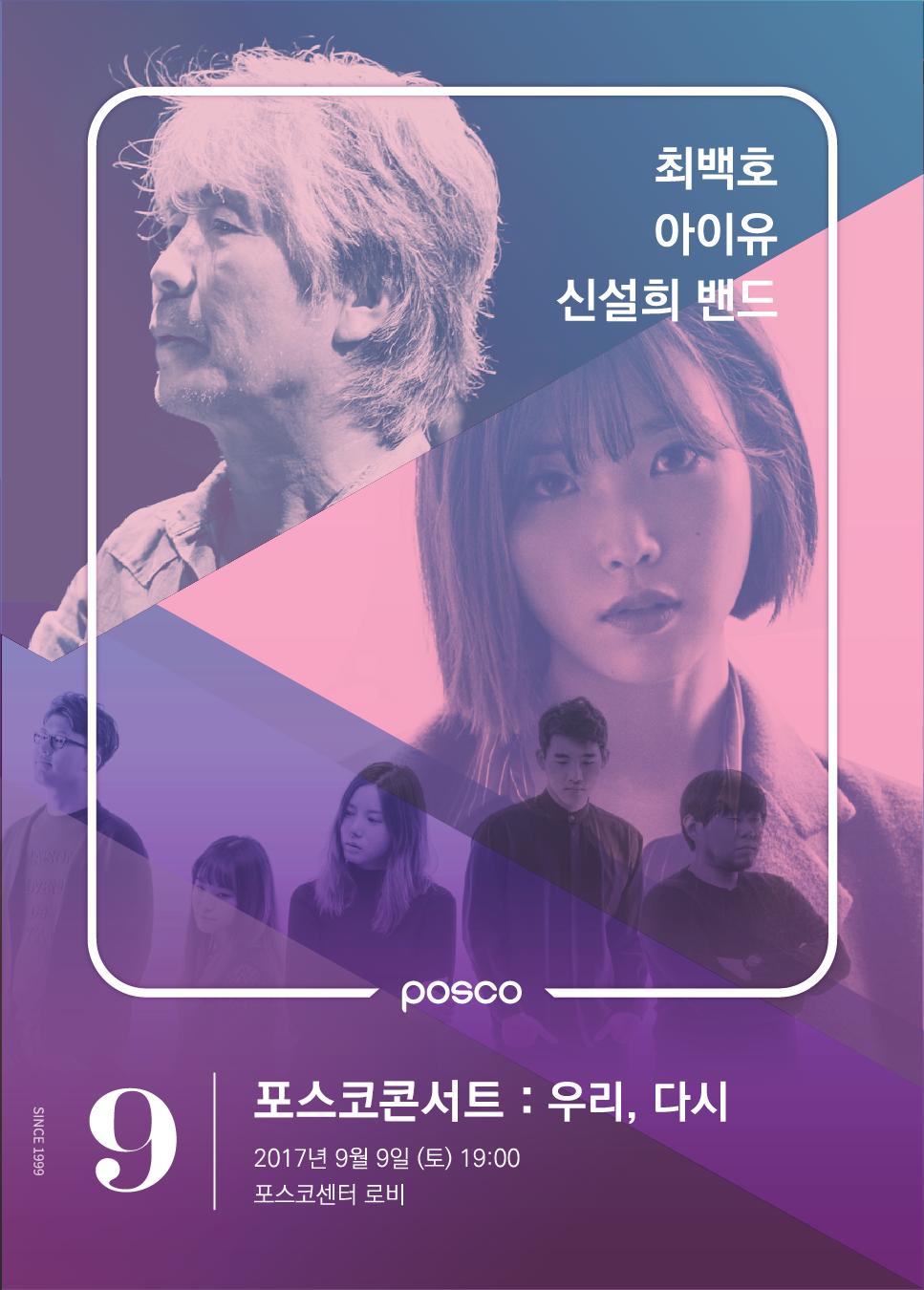 최백호 아이유 신설희밴드 포스코콘서트 : 우리,다시 2017년 9월 9일 19:00 포스코센터 로비