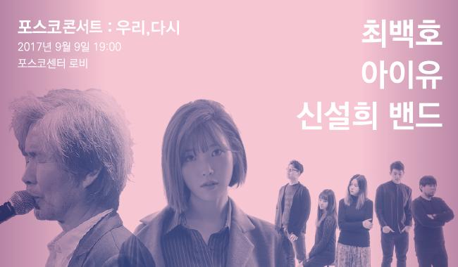 포스코콘서트 : 우리,다시 2017년 9월 9일 19:00 포스코센터 로비 최백호 아이유 신설희밴드