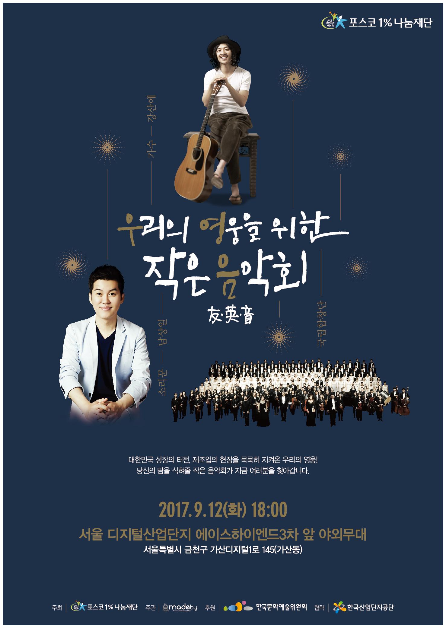 우리의 영웅을 위한 작은 음악회 2017.9.12 화 18:00 서울 디지털산업단지 에이스하이엔드 3차앞 야외무대
