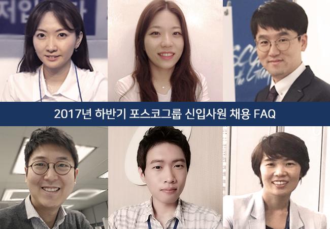 2017년 하반기 포스코그룹 신입사원 채용 faq, 사원 6인의 모습