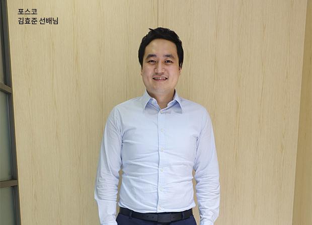 포스코 김효준 선배님