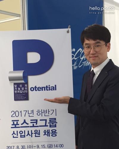 포스코건설 조직인사그룹 박준형 과장