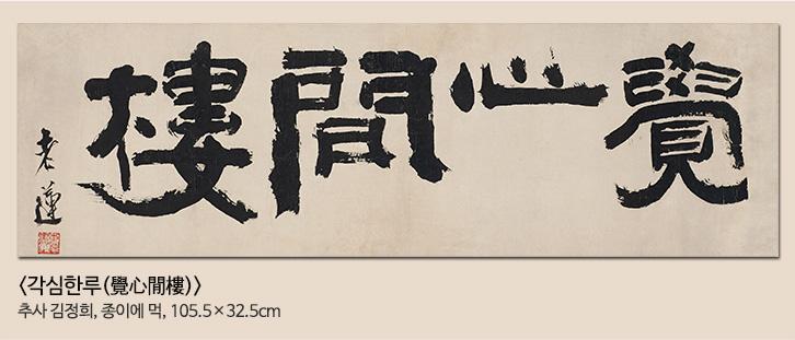 각심한루(覺心閒樓) 추사 김정희, 종이에 먹, 105.5 x 32.5cm