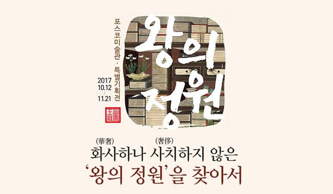 포스코미술관 특별기획전 왕의 정원 포스터 화사하나 사치하지 않은 '왕의 정원'을 찾아서