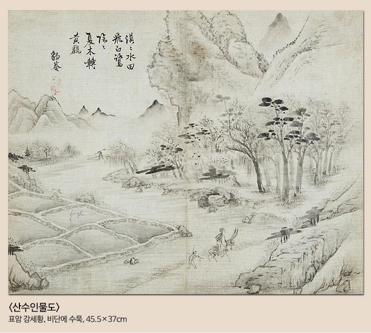 산수인물도 표암 강세황, 비단에 수묵, 45.5 x 37 cm