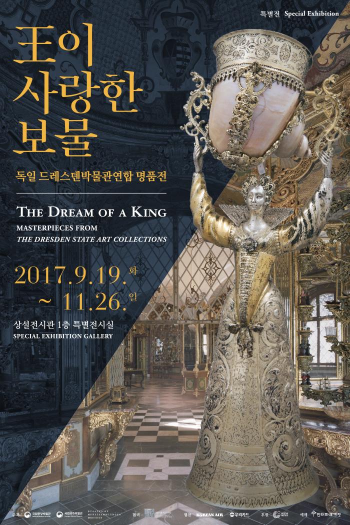 왕이 사랑한 보물 독일 드레스박물관연합 명품전 2017.9.19 화 ~11.26 일 상설전시관 1층 특별전시실