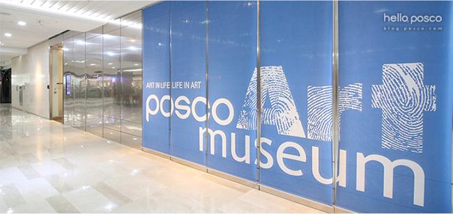 포스코 박물관