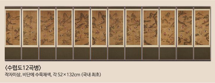 수렵도12곡병 작자미상, 비단에 수묵채색, 각52x132cm(국내최초)