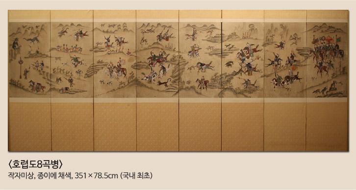 호렵도8곡병 작자미상, 종이에채색, 351x78.5cm (국내 최초)