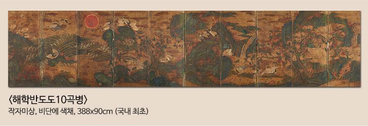 해학반도도10곡병 작자미상, 비단에 색채, 388x90cm (국내 최초)