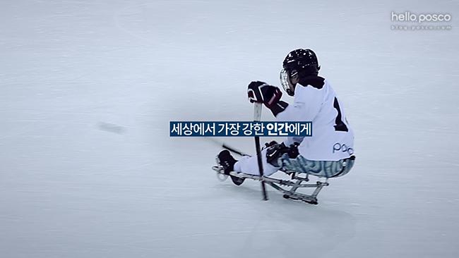 """멋진 경기를 펼치는 장애인 아이스하키 선수들의 모습 """"세상에서 가장 강한 인간""""이라는 카피문구"""