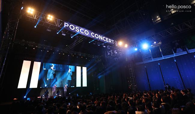 대학생봉사단이 일반인 등 500여 명 대상으로 포스코콘서트을 개최한 모습