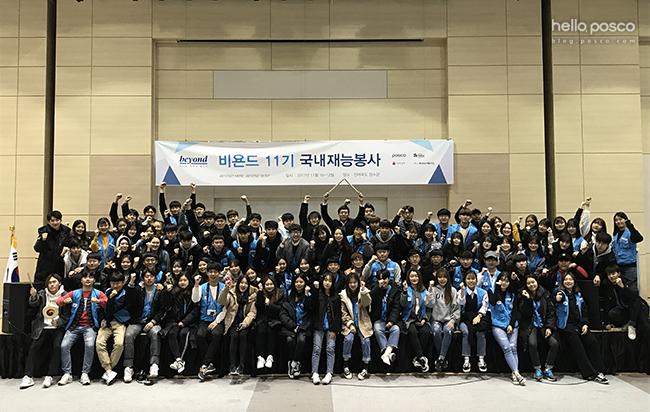 포스코 대학생봉사단 비욘드 11기 국내재능봉사기념촬영