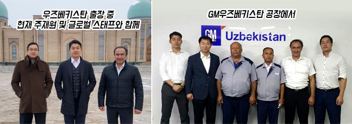 우즈베키스탄 출장중 현재 주재원 및 글로벌 스태프와 함께 찍은 사진(왼쪽)과 GM우즈베키스탄 공장에서 직원들과 찍은 사진(오른쪽)