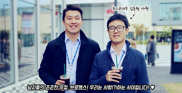 포스코대우 입사 동기인 김동현 사원. 남자들의 끈끈한 우정. 브로맨스! 우리는 사랑(?)하는 사이입니다! ♡