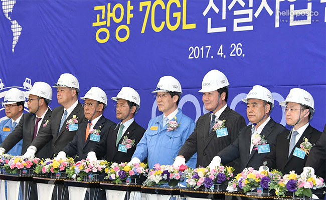 車강판 1000만 톤 시대 개막…7CGL 준공 광양 7CGL 건설사업 2017. 4.26 많은 사람이 앞에서  서있다.