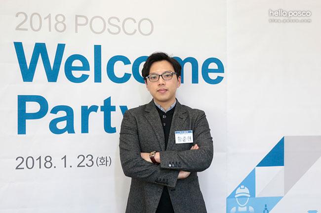 황준현 신입사원. 2018 POSCO welcome party 2018.1.23(화)