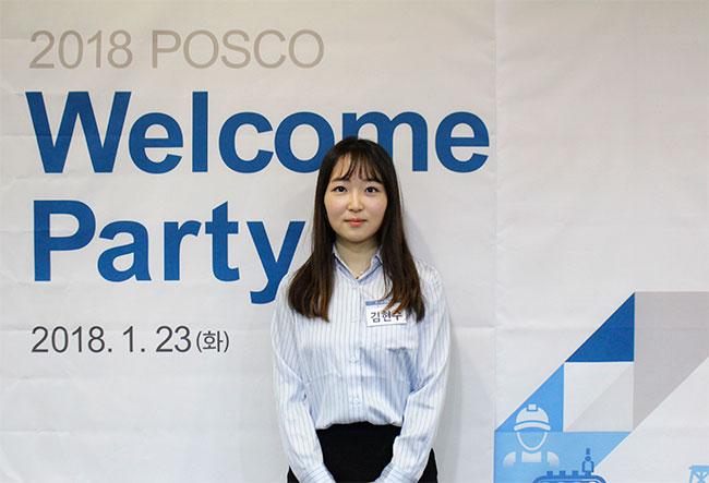 김현수 신입사원. 2018 POSCO welcome party 2018.1.23(화)