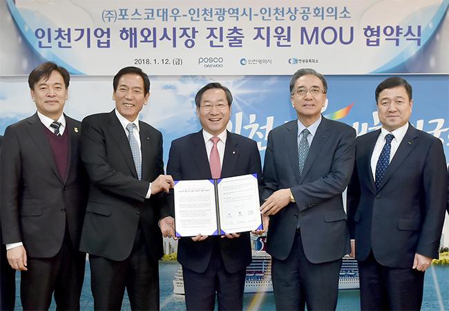 이강신 인천상공회의소 회장, 유정복 인천시장, 김영상 포스코대우 사장의 모습.