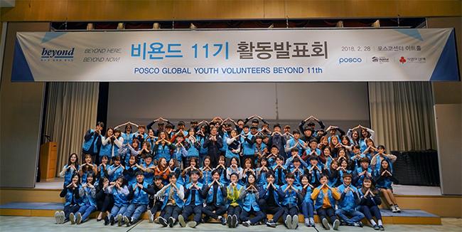 비욘드 11기 단원들이 2월 28일 포스코센터 아트홀에서 열린 활동발표회 종료 후 단체 기념촬영을 하고 있는모습
