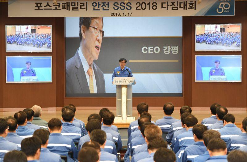 포스코, 포스코패밀리 안전 SSS 2018 다짐대회 행사 열어_