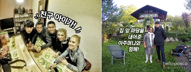 러시아 게스트하우스에서 투숙했던 여행객들(왼쪽)과 스위스 스피즈에서 집 앞마당을 흔쾌히 내어 준 주인 아주머니와 함께 남긴 추억 집 앞 마당을 내어준 아주머니와 함께!