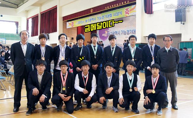 대구광역시 기능경기대회에서 금메달을 차지한 남영균 신입사원 금메달이다~~