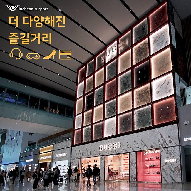 인천공항 더다양해진 즐길거리