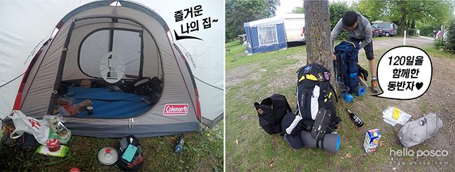 텐트 사진과 텐트를 싸고있는 사진. 즐거운 나의 집~ 120일을 함께한 동반자♥