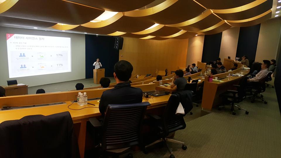4월 25일 포스코그룹 직원들이 인공지능 교육 중, '빅데이터 이해 및 분석기법 활용' 강의를 듣고 있는모습