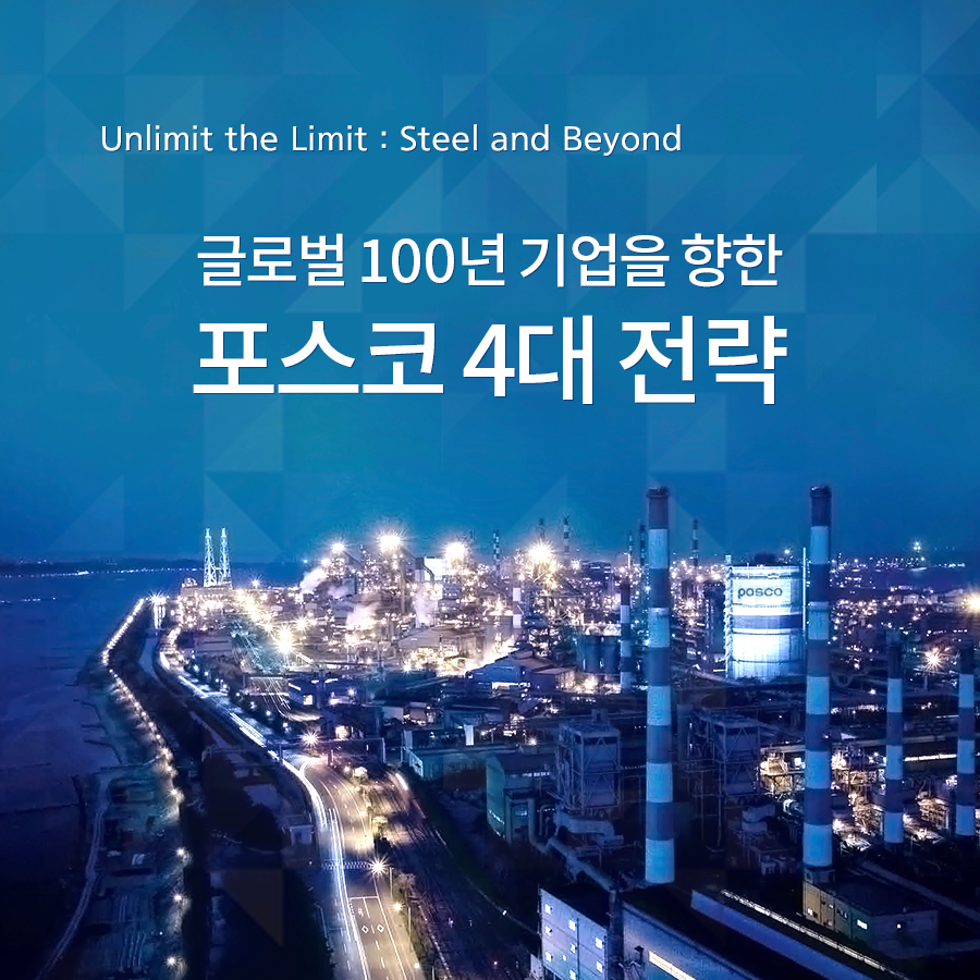 unlimit the limit : steel and beyond 글로벌 100년 기업을 향한 포스코 4대전략
