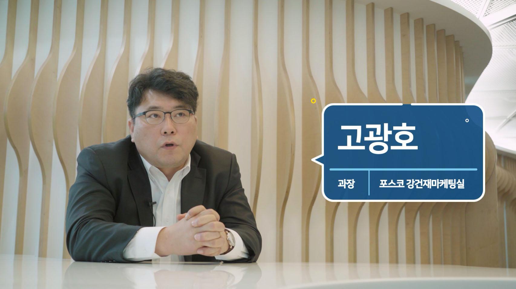 고광호 포스코 강건재마케팅실 과장