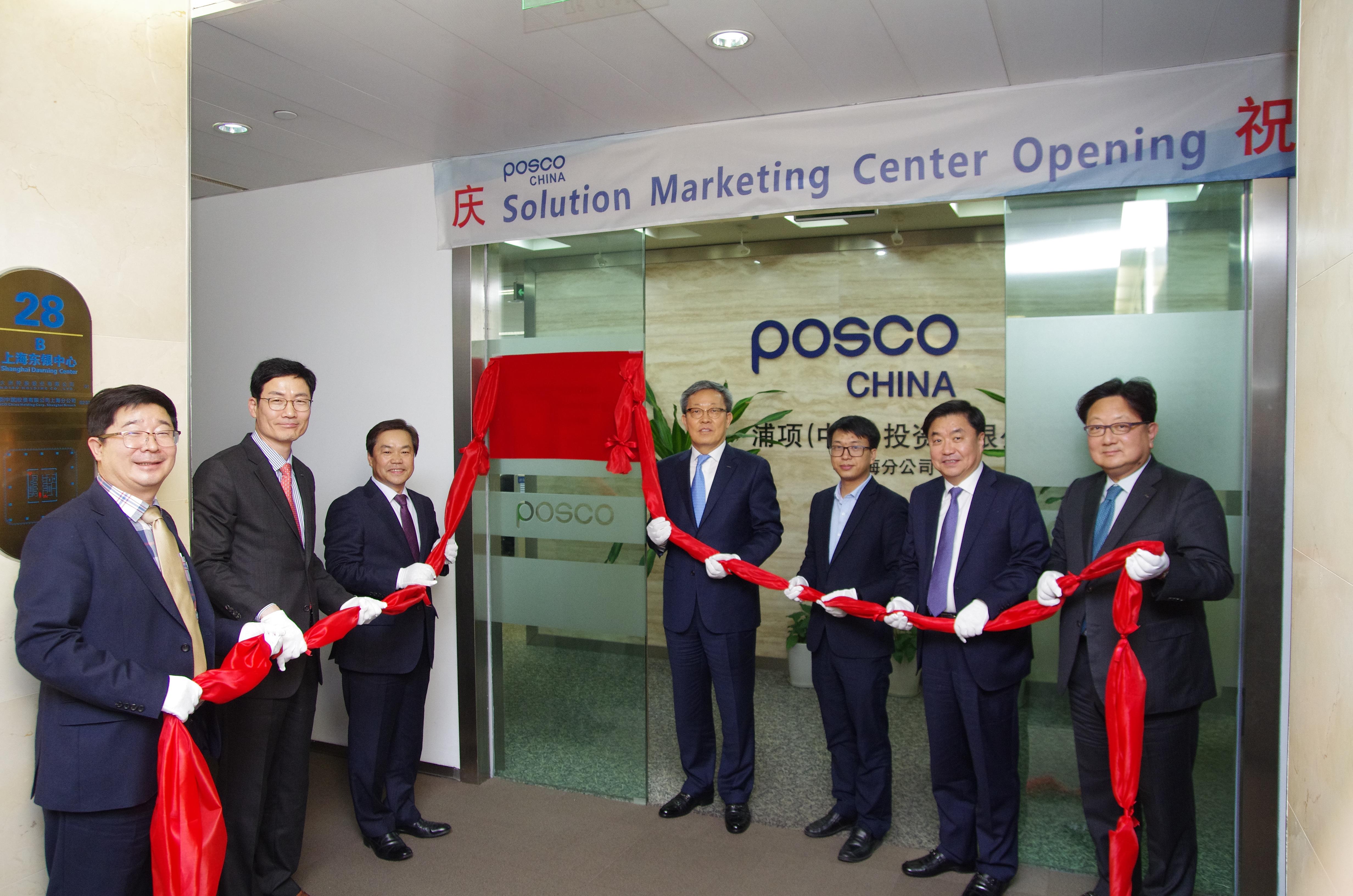 posco china solution marketing center opening posco china 중국 솔루션센터 설립 행사 모습 . 빨간 천을 들고 있는 7분이 계신다.
