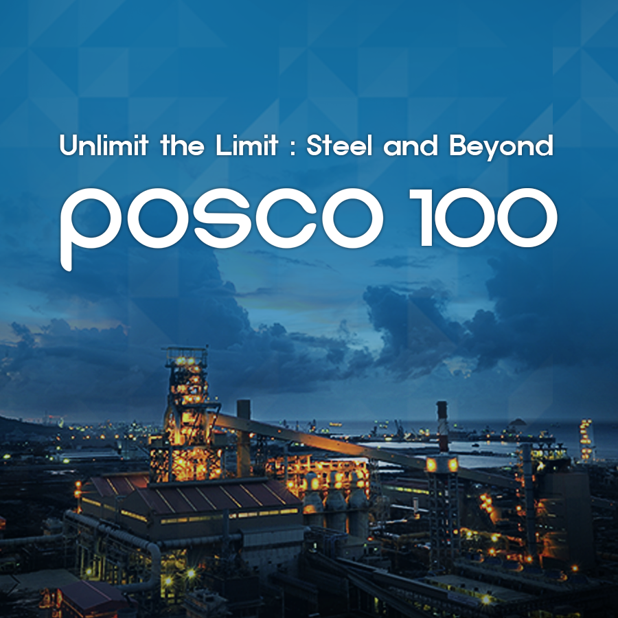 unlimit the limit : steel and beyond posco 100