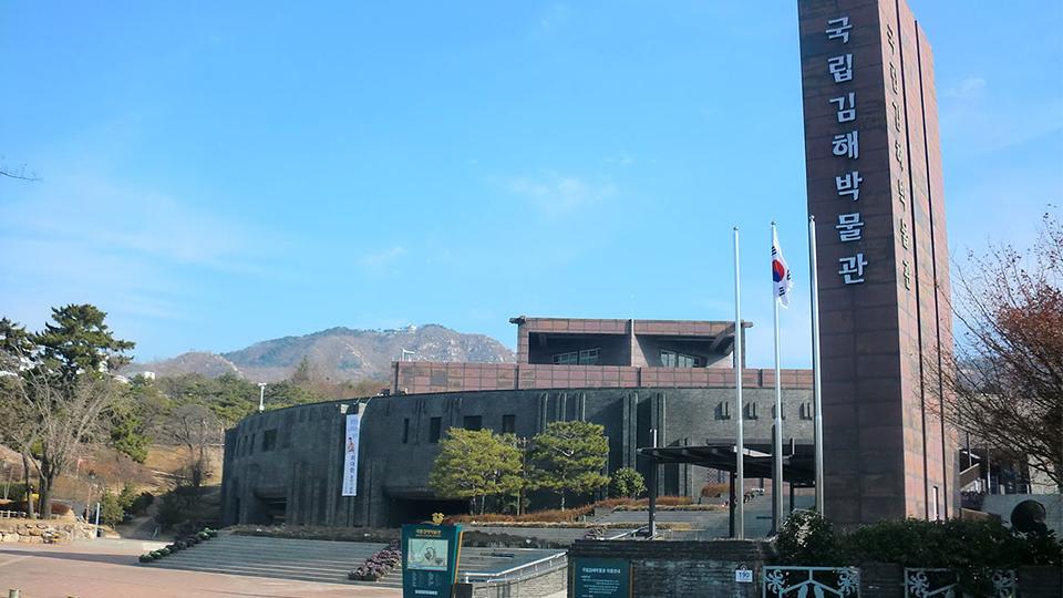 국립김해박물관 전경