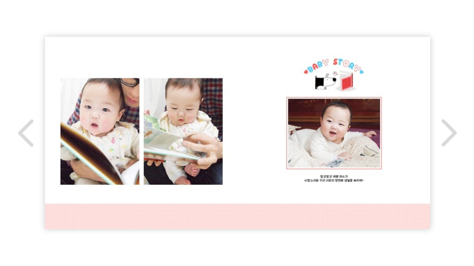 아비즈 '퍼블로그'의 포토북 만들기 예시 아기 때 모습의 사진 세 장이 보인다.
