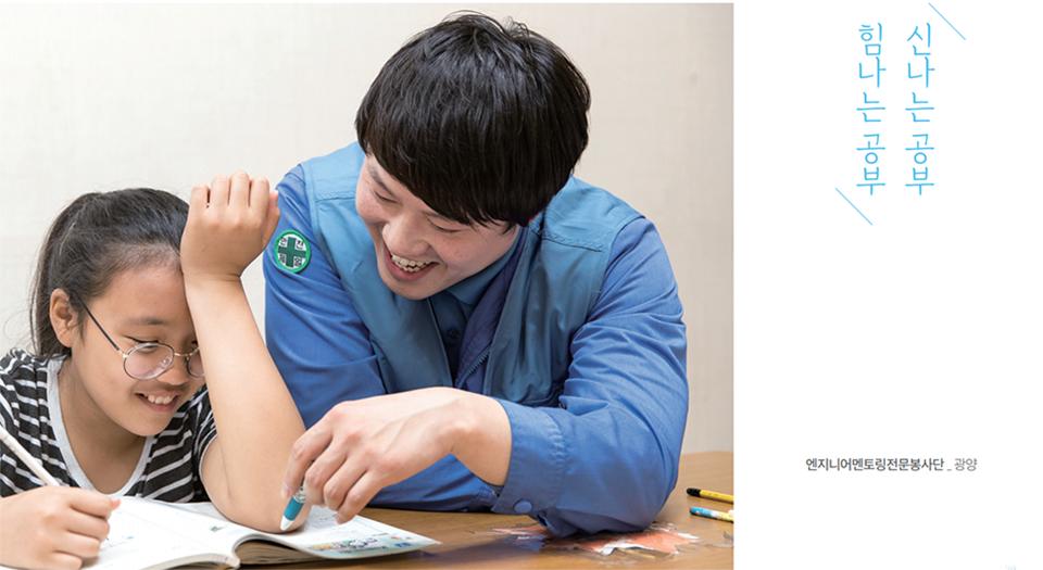 신나는 공부 힘나는 공부 엔지니어멘토링전문봉사단 광양. 문제집 푸는 아이 옆에 앉아 공부를 도와 주는 젊은 엔지니어.