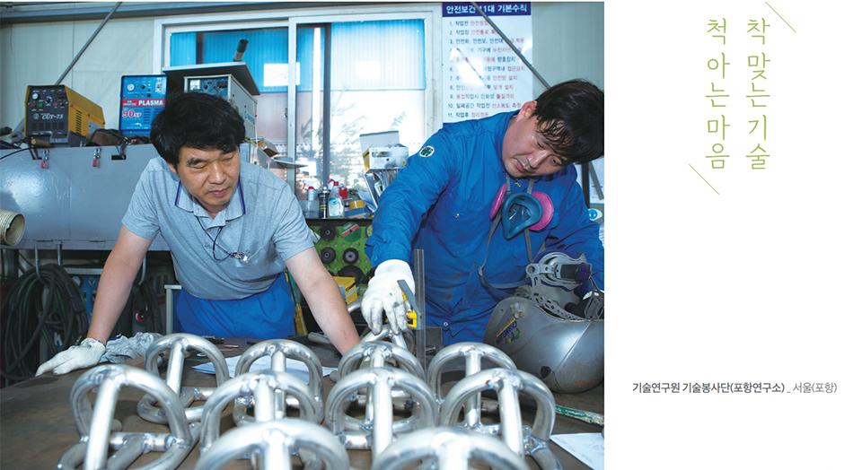 척 맞는 기술 척 아는 마음 기술연구원 기술봉사단(포항연구소) 서울(포항). 기술자 두 명이 부품을 살펴보고 있다.